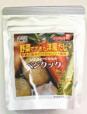 ベジクック 野菜でできた洋風だし(コンソメ)90g