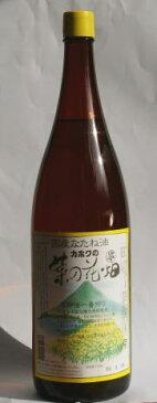 カホク 国産なたね油 「菜の花畑」 1650g(菜種油)