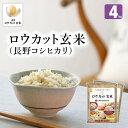 NHK おはよう日本 まちかど情報室で紹介 白米感覚で食べる玄米 金芽ロウカット...