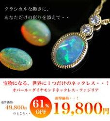 【オパール×ダイヤモンドネックレス・ファジリア】