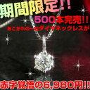 【72h限定TIMEセール】最安値に挑戦!!6,980円☆【ダイヤモンド×カラーゴールドネックレス・デ...