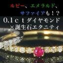 0.1ctダイヤモンド 12誕生石リング ゴールド リング 指輪・アミ...
