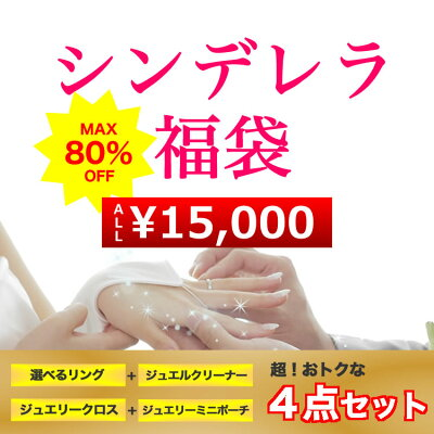 【シンデレラ福袋15000円均一品】福袋 2016年 リング 指輪 レディース 10K サイズ…