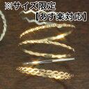 【春セール値下げ】【あす楽対応】指輪 リング レディース 10金 ゴー...