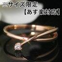 【あす楽対応】一粒ダイヤモンドリング 指輪 レディース K10 ピンク...