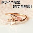 【あす楽対応】桜 リング 指輪 レディース インカローズ北海道産ロード...