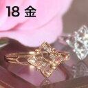 18K 指輪 ダイヤモンド K18 18金 ピンクゴールド ホワイトゴールドリング レディース・フィガリア 華奢 シンプル ファッションリング クラシカル レースデザイン 透かし 花 フラワーモチーフ 可愛い ゆびわ ジュエリー ブランド