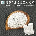 【送料無料】ミラクル こんにゃく米 2.4kg(60gx40袋) 乾燥 こんにゃく米 こんにゃくライス コンニャク米 小分けされてとても便利 糖質カット カロリーカット ダイエット ヘルシー