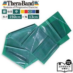 長さ1.5m(150cm)緑「セラバンド(Theraband)グリーン」強度:中幅:約13cm「室内エクササイズ」特製小冊子付