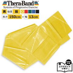 「セラバンド(Theraband)イエロー」強度:弱幅:約13cm「室内エクササイズ」特製小冊子付エクササイズ