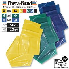 黄緑青「セラバンド3強度セット(Theraband)イエロー弱、グリーン中、ブルー強」幅:約13cm「室内エクササイズ」特製小冊子付エクササイズ