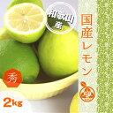◆和歌山県産 レモン 送料無料◆【秀品 2kg】国産レモン ...