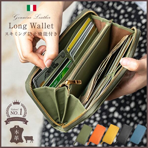 カードも守る財布 イタリアンレザー長財布レディースレザー本革スキミング防止機能付き財布ウォレットおしゃれ大容量大人きれいめブラ