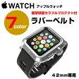Apple watch ベルト ラバーベルト 42mm専用 プロテクトカバー一体型 アップルウォッチ iwatch 工具扶養 アイウォッチ 時計ベルト 腕時計用ベルト