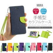 iphone6iphone6plusケース手帳型ストラップ付属