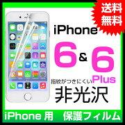 iPhone6iPhone6plus保護フィルム液晶保護シートアンチグレア非光沢防指紋送料無料