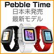 Pebble Time スマートウォッチ ペブル タイム 腕時計 ブラック レッド ホワイト 日本未発売 最新モデル 当店限定日本語化説明書付 ぺブルタイム