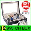 腕時計 収納ケース 12本 送料無料 時計 スムース調 収納 腕時計ケース ケース 収納 ウォッチボックス ケース 腕時計ボックス ウォッチケース ボックス ディスプレイ 展示 おしゃれ ウォッチ収納 12本入れ レザー