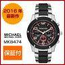 マイケルコース Michael Kors MK8474 Caineシルバートーン ウォッチ Men's Watch メンズ腕時計 正規輸入品