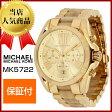 マイケルコース Michael Kors MK5722 レディース腕時計 正規輸入品 Bradshaw Chronograph Gold Tone Women's Watch  【メーカー保証付】/05P05July14