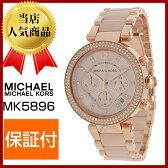 マイケルコース 時計 Michael Kors Parker MK5896 Pink レディース腕時計 正規輸入品 マイケル コース パーカー クロノグラフ レディース 腕時計 MK5896 MICHAEL KORS クオーツ ローズゴールド ピンクゴールド