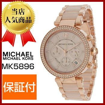マイケルコースWatchMichaelKorsParkerMk5896Women´sPinkレディース腕時計正規輸入品
