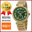 マイケルコース MK6065 Michael Kors Skylar Emerald Green Dial Gold-tone Ladies Watch レディース腕時計 正規輸入品