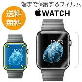 Apple Watch フィルム 保護フィルム 画面の端までピッタリフィット 液晶保護 擦れ傷・割れ防止 衝撃吸収フィルム ラウンド部分対応 38mm / 42mm 送料無料