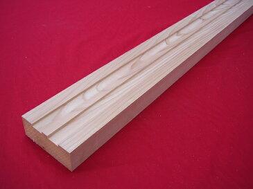杉敷居(溝あり)【長さ4.0m×厚さ4.0cm×巾10.0cm  中ひばた1.2cm】群馬県産木材 無垢材 節ありプレナー仕上