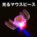 TV番組さんまのまんまで登場!光るマウスピース☆笑顔で光る!【関西テレビ・芸人・さんま・ウ...