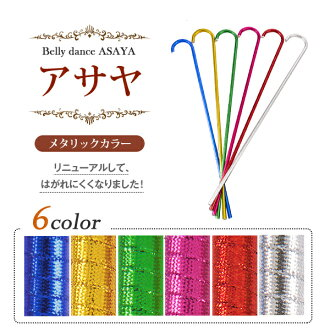 From the belly 9 color choice eating Asia, canes and walking sticks