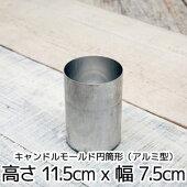 キャンドルモールド円筒形(アルミ型)高さ11.5cmx幅7.5cm【キャンドルプレゼント】