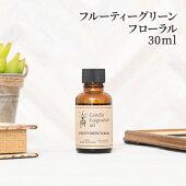 キャンドル用アロマオイルフルーティグリーンフローラル30ml