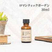 キャンドル用アロマオイルロマンティックガーデン30ml