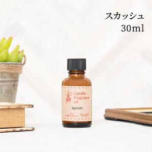 キャンドル用アロマオイルスカッシュ30ml