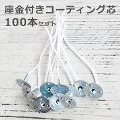 座金付きコーティング芯100本セット【キャンドルキット材料手作りジェルキャンドル】