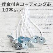 座金付きコーティング芯10本セット【キャンドルキット材料手作りジェルキャンドル】
