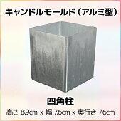 キャンドルモールド(アルミ型)四角柱高さ8.9cmx7.6cmx7.6cm【キャンドル材料ハンドメイドキャンドル】