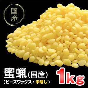 蜜蝋(ビーズワックスイエロー)1kg