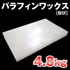 キャンドル 材料 パラフィン ワックス国産 パラフィンワックス 板状 4.8kg 【 キャンドル パラ...