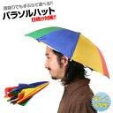 [メール便 3点まで可] かぶる傘 パラソルハット 【日傘 フェス 傘 帽子 おもしろグッズ おもし