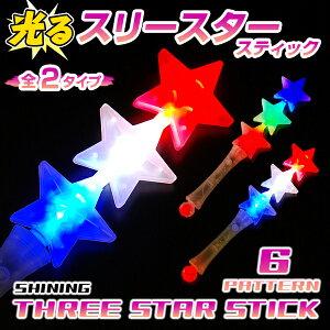 スリースタースティック パターン サイリウム ペンライト コンサート パーティー おもちゃ イベント アイテム