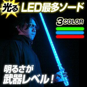明るさが武器レベル!!LED最多ソード 全3色 【 ライトセーバー スターウォーズ EDM ライトセイ...