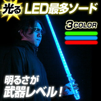 LED30 light! Clear color Longsword light saver