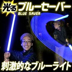 綺麗なブルーLEDライトセーバーブルーセーバー 【ライトセイバー ライトセーバー光る剣 EDM パ...