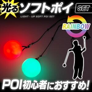 当たっても痛くない!光るポイ♪光るソフトポイ 2個セット【 光る LED 発光 POI ポイ ジャグリ...