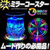 光るミラーコースター