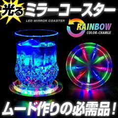 光るミラーコースター【 光る LED 発光 コースター BARアイテム 光るおもちゃ 光るグッ…