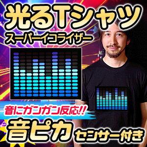 ユニセックスTシャツS〜XLパーティーでも大活躍!光るTシャツ スーパーイコライザー【クリスマ...