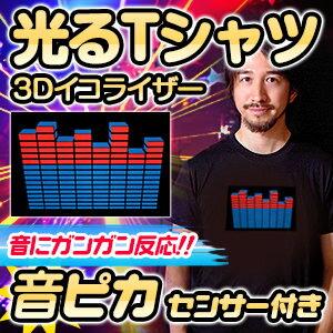 ユニセックスTシャツS?XLパーティーで大活躍!光るTシャツ 3Dイコライザー 【 光る EL Tシャツ...